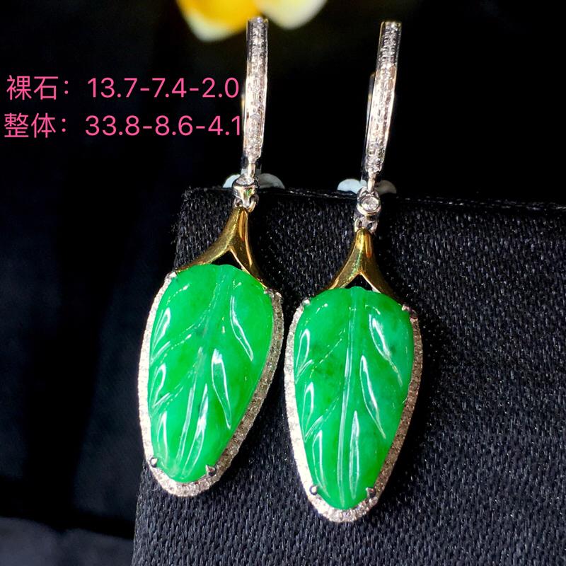翡翠a货,满绿福叶耳钉,18k金伴钻,种水好,颜色清爽,佩戴精美,裸石规格:13.7-7.4-2.0