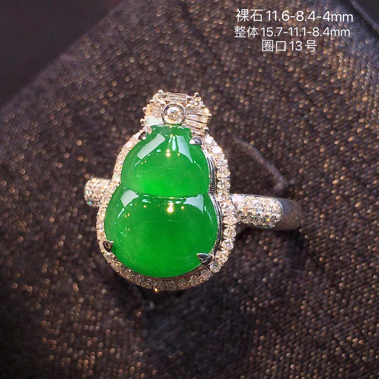 品质优选高冰种正阳绿色葫芦戒指,色标料子,颜色浓郁鲜艳,形态周正,18k金镶嵌钻石,裸石11.6-