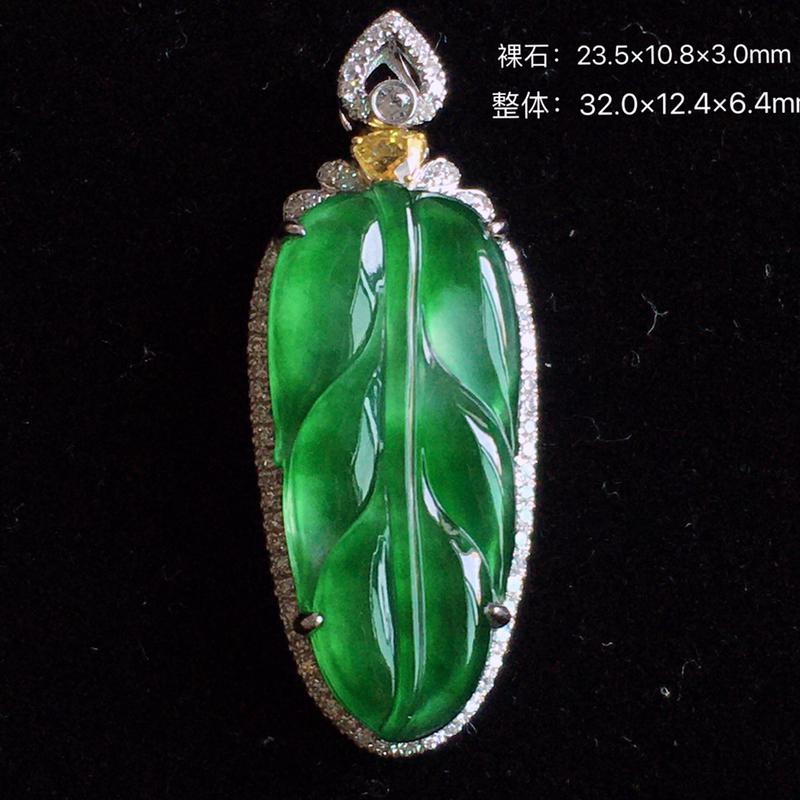 品质优选高冰阳绿叶子18K金伴钻伴彩宝镶嵌吊坠,玉石尺寸:23.5*10.8*3.mm~