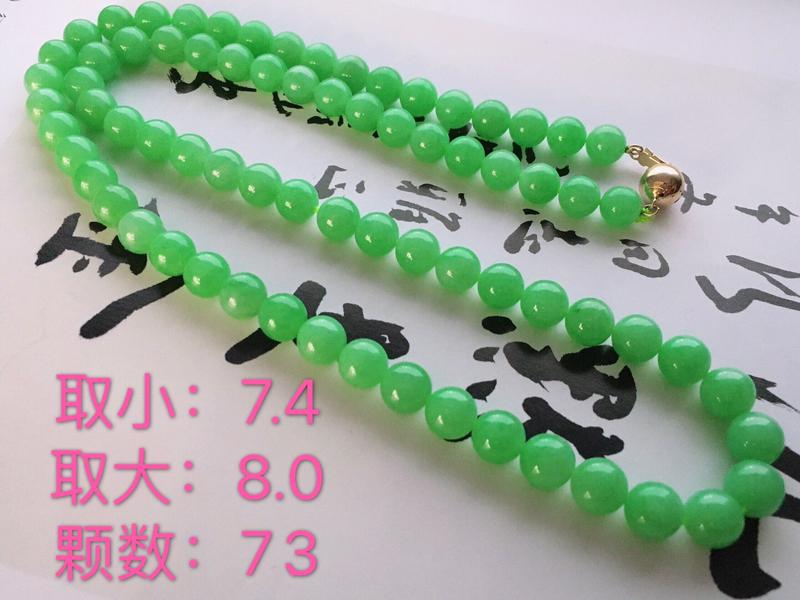 #自然光实拍#阳绿毛衣链,色泽鲜艳,料子细腻,取小:7.4,颗数:73