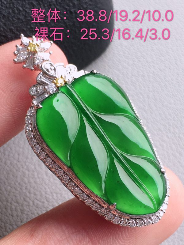 #自然光实拍#,满色叶子,种水好,色泽鲜艳,裸石尺寸:25.3*16.4*3.0
